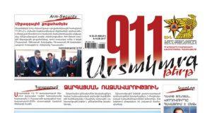 thumbnail of 911-32-33
