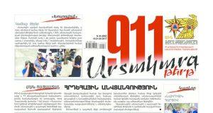 thumbnail of 911-34