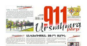 thumbnail of 911-35
