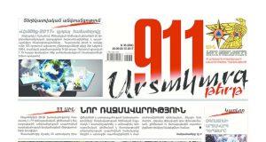 thumbnail of 911-36