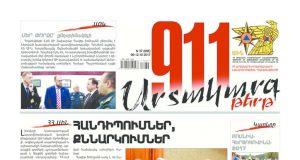 thumbnail of 911-37