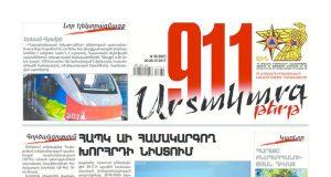 thumbnail of 911-39