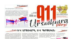 thumbnail of 911-40