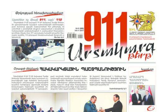 thumbnail of 911-41