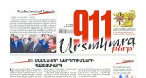 thumbnail of 911-42