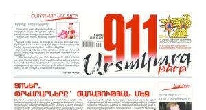 thumbnail of 911-48